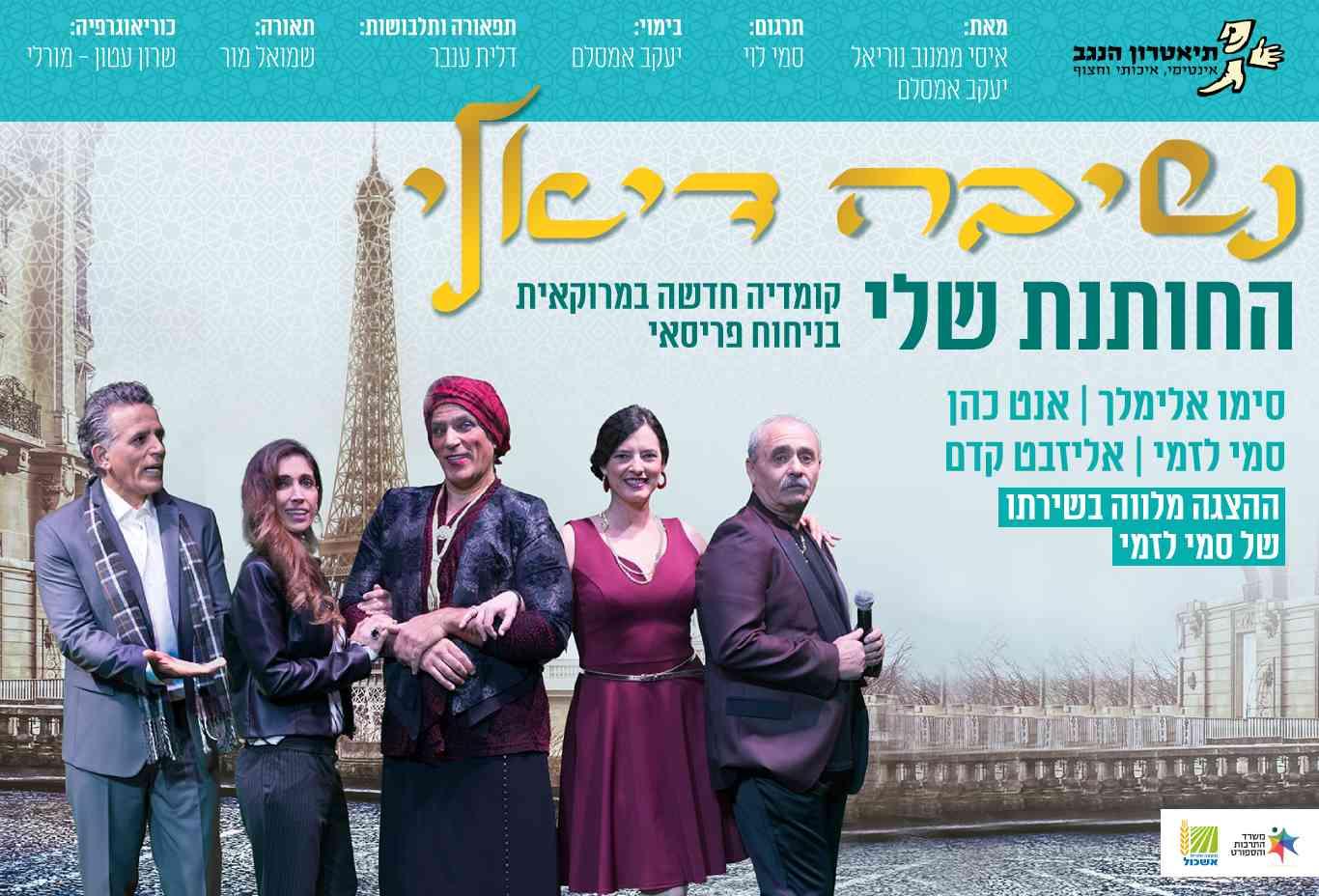 נשיבה דיאלי – בכורה חגיגית בתל-אביב. שעה 20:30